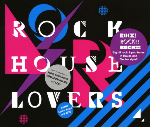 【中古】ROCK HOUSE LOVERS/オムニバス