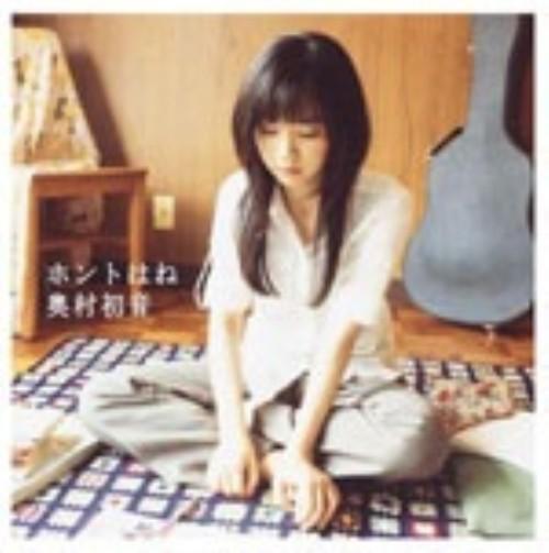 【中古】ホントはね(DVD付)/奥村初音