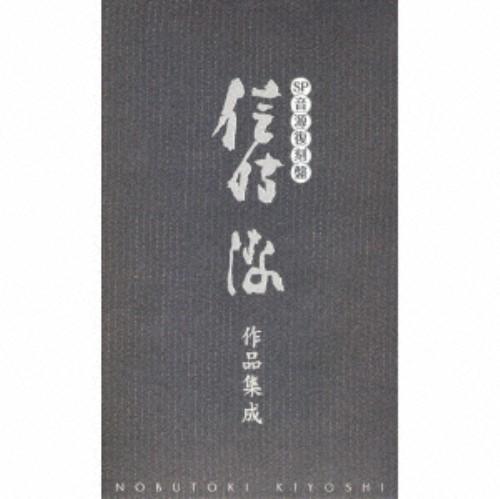 【中古】SP音源復刻盤 信時潔作品集成/信時潔