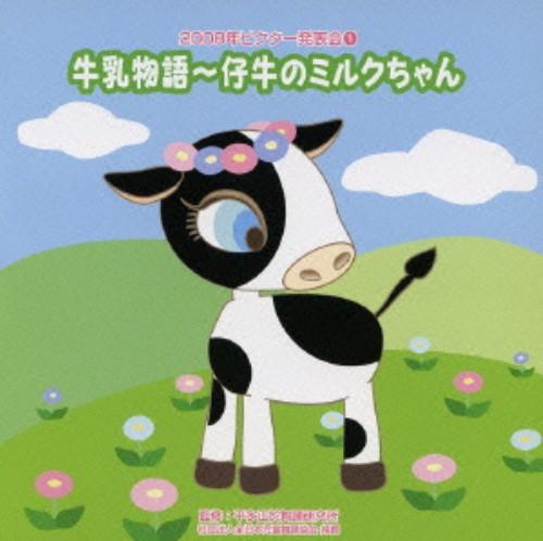 【中古】2008ビクター発表会(1)/キッズ