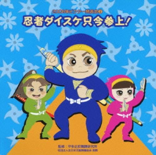 【中古】2008ビクター発表会(2)/キッズ