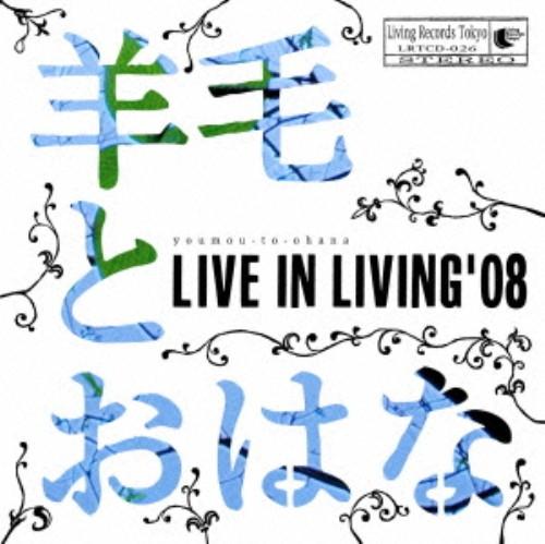 【中古】LIVE IN LIVING'08/羊毛とおはな