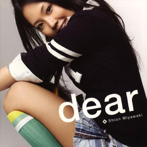 【中古】dear(DVD付)/宮脇詩音