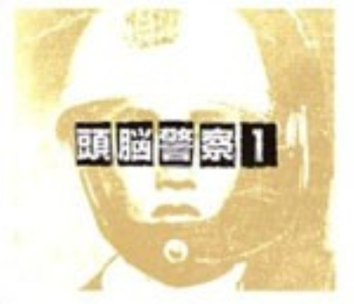 【中古】頭脳警察1/頭脳警察