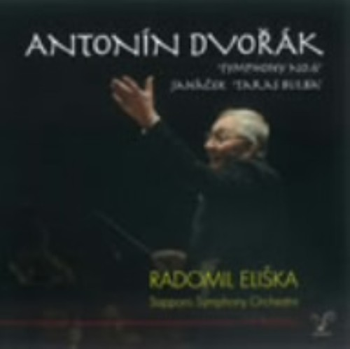 【中古】ドヴォルザーク:交響曲第6番/エリシュカ