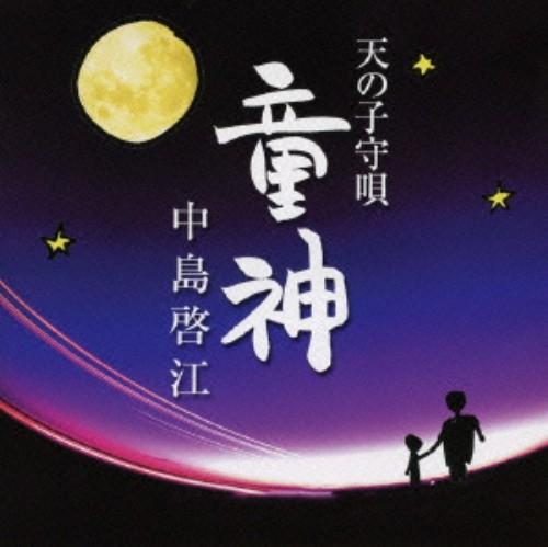 【中古】童神〜天の子守唄〜/中島啓江