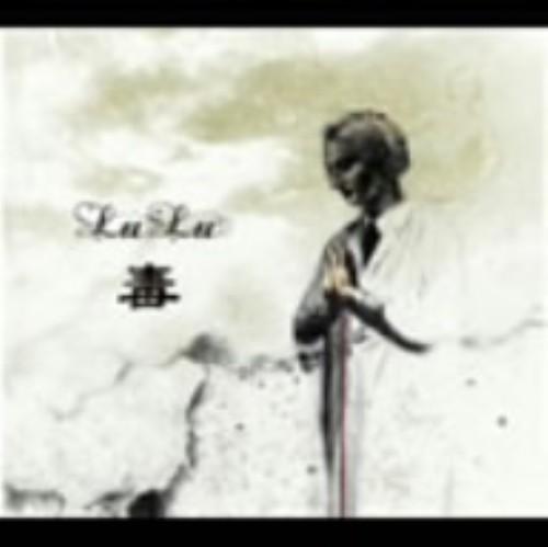 【中古】毒(完全生産限定盤)/LuLu