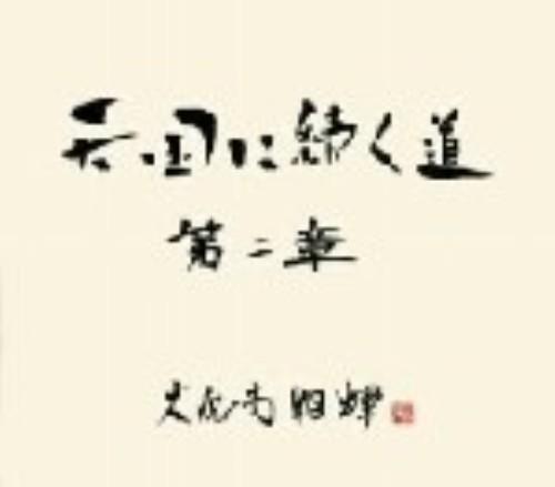 【中古】天国に続く道 第ニ章/大徳寺昭輝
