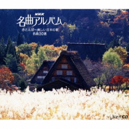 【中古】NHK名曲アルバム 赤とんぼ〜美しい日本の歌 名曲30選/オムニバス