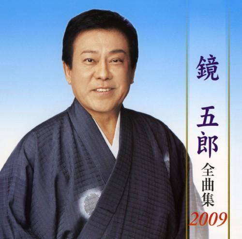 【中古】鏡五郎全曲集2009/鏡五郎