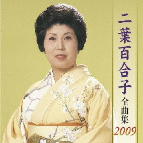 【中古】二葉百合子全曲集2009/二葉百合子