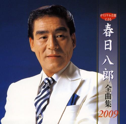【中古】春日八郎全曲集2009/春日八郎