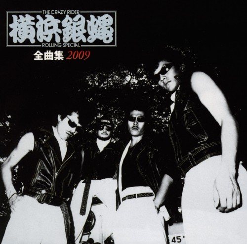 【中古】横浜銀蝿全曲集2009/横浜銀蝿