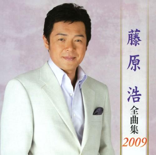 【中古】藤原浩全曲集2009/藤原浩