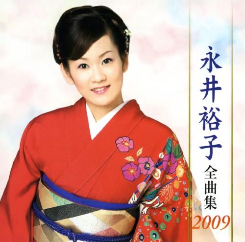 【中古】永井裕子全曲集2009/永井裕子
