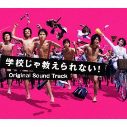 【中古】学校じゃ教えられない! オリジナル・サウンドトラック/TVサントラ