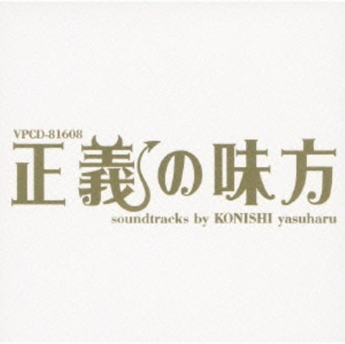 【中古】正義の味方 オリジナル・サウンドトラック/TVサントラ