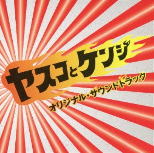 【中古】ヤスコとケンジ オリジナル・サウンドトラック/TVサントラ