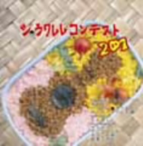 【中古】ジ・ウクレレコンテスト2007/オムニバス