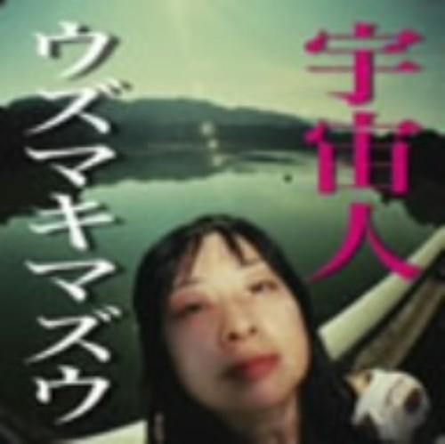 【中古】宇宙人/ウズマキマズウ