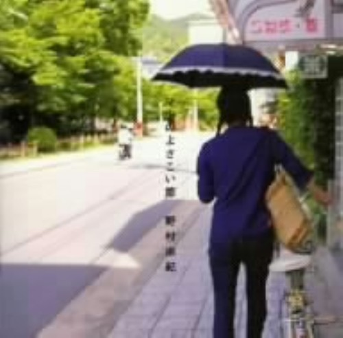 【中古】マキのよさこい節/野村麻紀