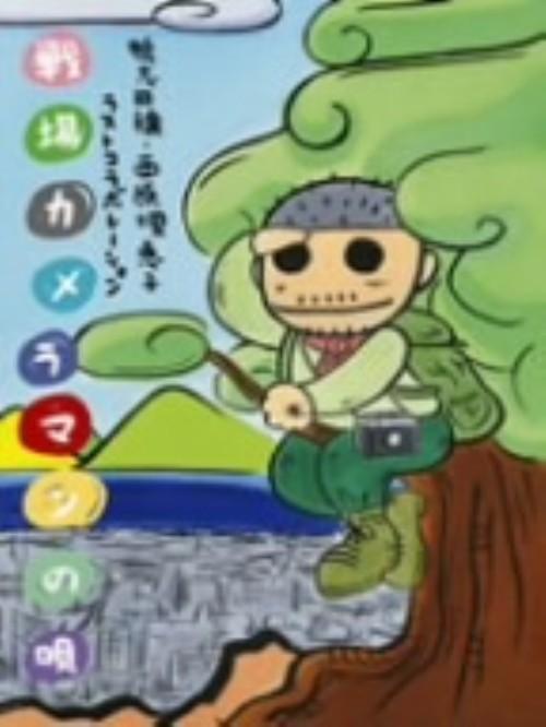 【中古】鴨志田穣・西原理恵子ラストコラボレーション 戦場カメラマンの唄/オムニバス