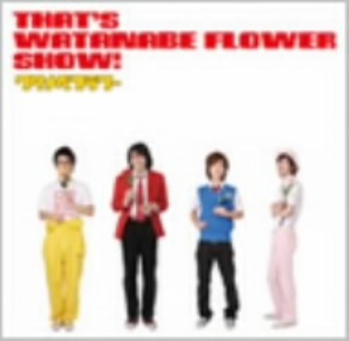 【中古】That's WATANABE FLOWER SHOW!!/ワタナベフラワー