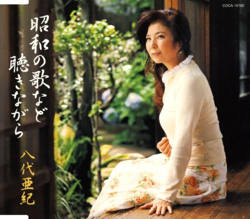 【中古】昭和の歌など聴きながら/漢江の月/八代亜紀
