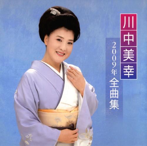 【中古】川中美幸2009年全曲集/川中美幸