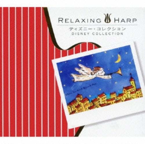 【中古】リラクシング・ハープ〜ディズニー・コレクション/オムニバス