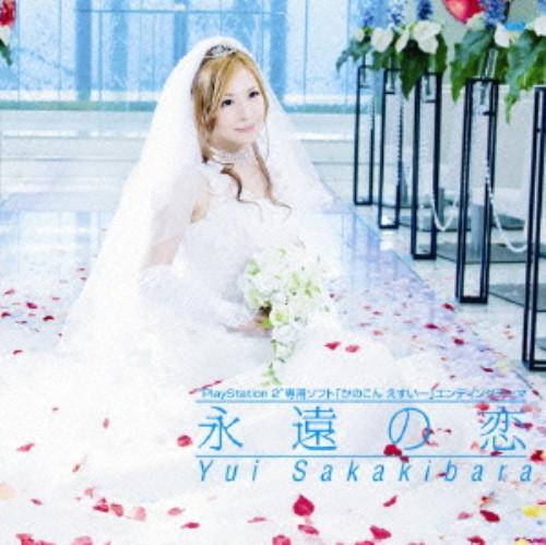 【中古】永遠の恋(初回限定盤)(DVD付)/榊原ゆい
