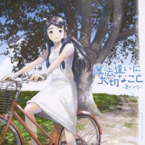 【中古】「魔法遣いに大切なこと〜夏のソラ〜」オリジナル・サウンドトラック/アニメ・サントラ