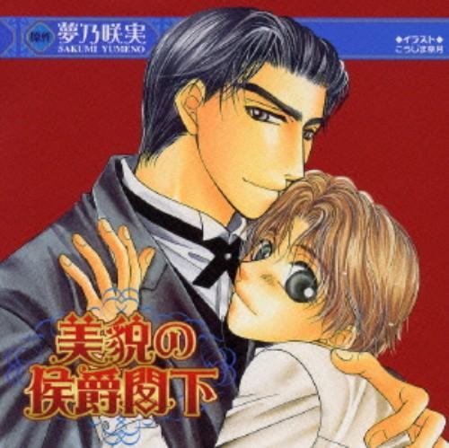 【中古】Cue Egg Label 復刻版ドラマCD 美貌の侯爵閣下/アニメ・ドラマCD