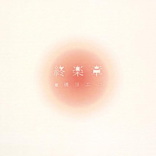 【中古】終楽章 コンプリート・ベスト2002〜2008/倉橋ヨエコ