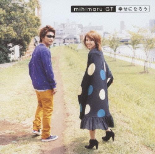 【中古】幸せになろう(初回限定盤)(DVD付)/mihimaru GT