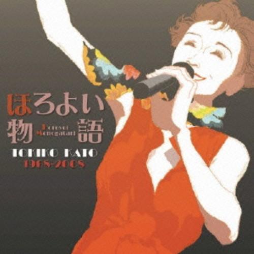 【中古】ほろよい物語 加藤登紀子オリジナル曲集 1968−2008/加藤登紀子
