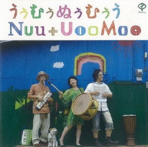 【中古】う ぅ む ぅ ぬ ぅ む ぅ う/NUU+Uoo Moo