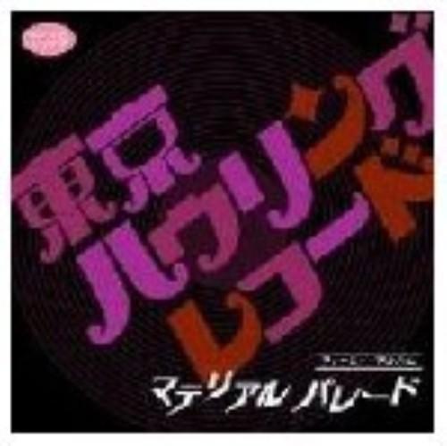 【中古】マテリアルパレード/東京ハウリングレコード