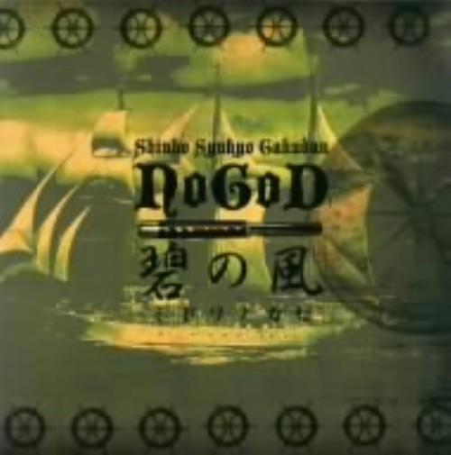 【中古】碧の風−ミドリノカゼ−(完全生産限定盤)/新興宗教楽団NoGoD
