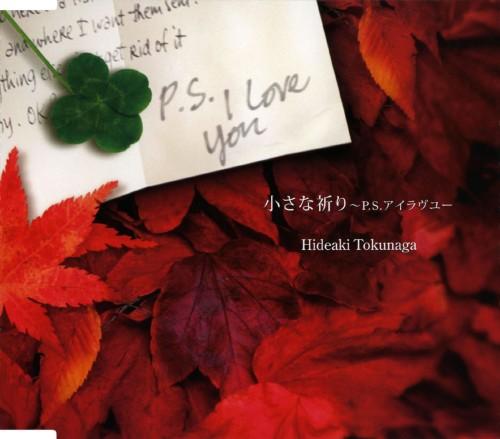 【中古】小さな祈り〜P.S.アイラヴユー/徳永英明