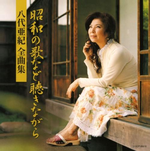 【中古】八代亜紀全曲集 昭和の歌など聴きながら/八代亜紀