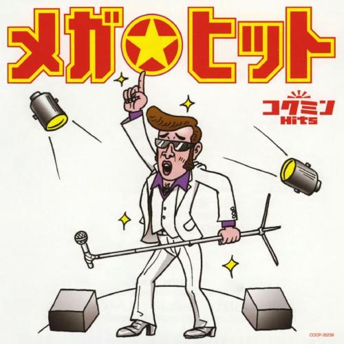 【中古】コクミンHits−メガ☆ヒット−〜あのメガヒットをもう一度!!〜/オムニバス