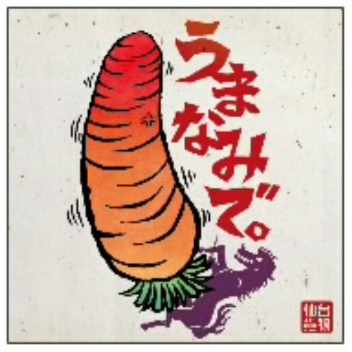 【中古】うまなみで。/絶交門(初回生産限定盤A)(DVD付)/仙台貨物
