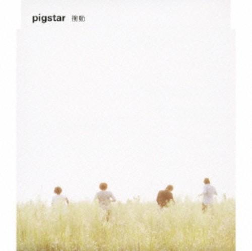 【中古】衝動/pigstar