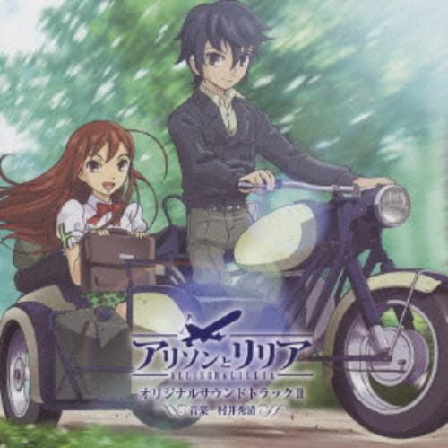 【中古】アリソンとリリア オリジナルサウンドトラック II/アニメ・サントラ