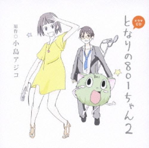 【中古】ドラマCD となりの801ちゃん 2/アニメ・ドラマCD