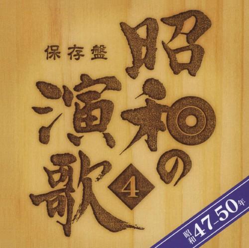 【中古】保存盤 昭和の演歌(4)昭和47年〜50年/オムニバス
