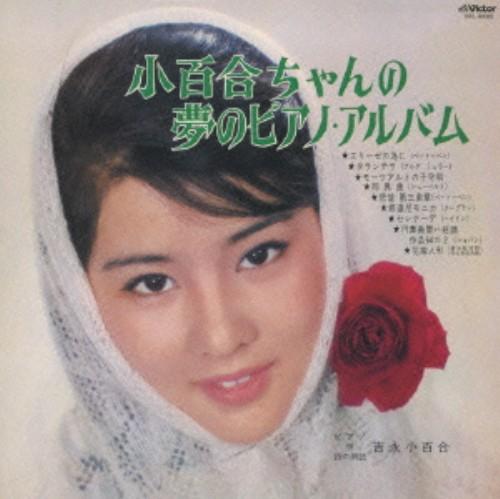 【中古】小百合ちゃんの夢のピアノ・アルバム/吉永小百合