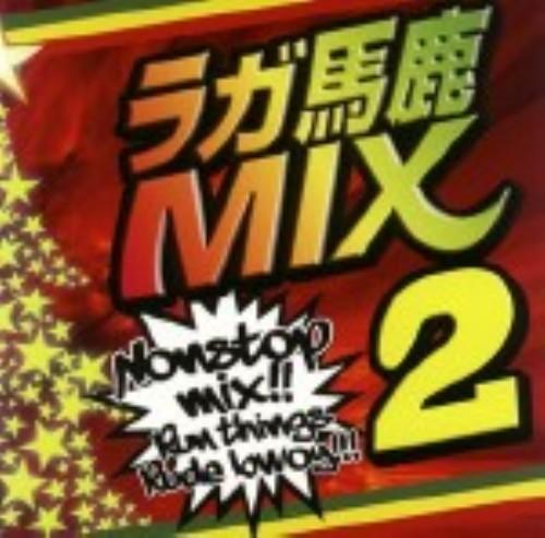 【中古】ラガ馬鹿MIX2/オムニバス