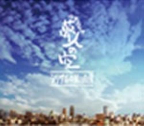 【中古】夢人の空/シリアル⇔NUMBER